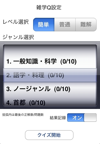 Screenshot 雑学Q